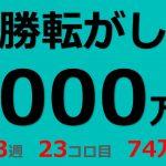 【競馬】74万円になった複勝転がし、更に転がしてみた!!