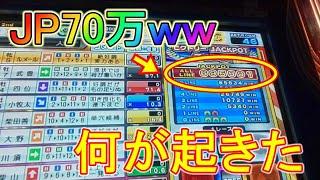 【競馬】武豊に馬連999BET総流しをやりまくってみた結果・・w【メダルゲーム】