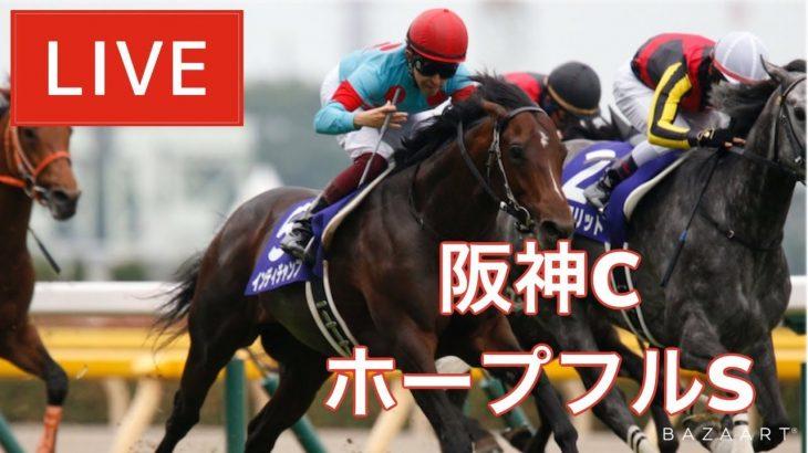 【競馬中継】『 阪神C , ホープフルS 』