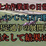 【競馬】ジャパンカップ編 土木作業員の日常! ジャパンCで40000勝負した結果! 阪神ジュベナイル ソダシ