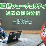 【朝日杯FS】ポイントはホープフルSがGIに昇格したこと!/亀谷敬正