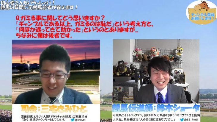 【LIVE】競馬予想にまつわる疑問に、元競馬記者が答えます!