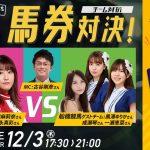 楽天競馬LIVE:馬券対決(第66回クイーン賞)