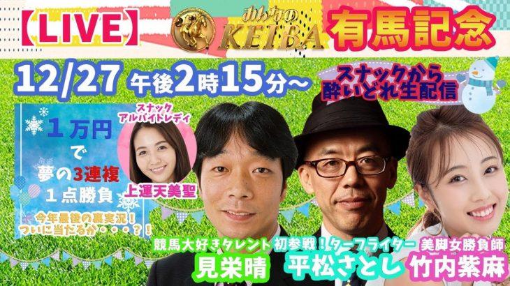 【LIVE】みんなのKEIBA<こっそり裏実況>有馬記念(中山・GI) 2020年12月27日(日)午後2時15分からスタート!!