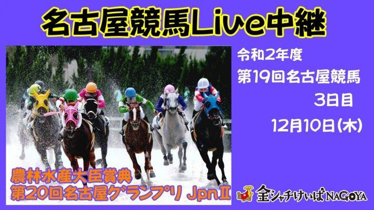 名古屋競馬Live中継 R02.12.10