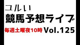 【Live】ユルい競馬予想ライブ(Vol.125)