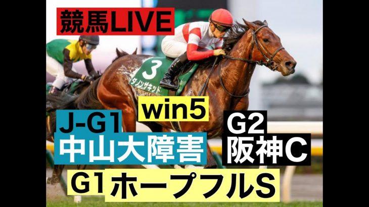 【競馬ライブ】ホープフルS・中山大障害・阪神C・win5