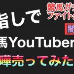 【重大発表】競馬ガチンコファイトクラブ!?競馬YouTube界盛り上げましょう!!【競馬予想】