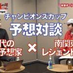 【試聴版】「競馬に勝って自由になる!」南関東のレジェンド場立ち・吉冨隆安と新世代のダート予想家nigeが対談形式で2020年チャンピオンズカップを予想!