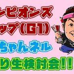 【 競馬 】チャンピオンズカップ お兄ちゃんネル 前日 検討会!!【 競馬予想 】