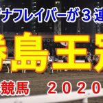 勝島王冠【大井競馬2020予想】モジアナフレイバーが3連覇へ