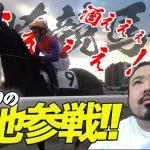 【川崎】久しぶりに競馬場行ってきたら最高すぎた!