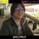 【競馬エイト今週の勝負レース】阪神ジュベナイルF(野田&片桐)