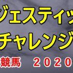 マジェスティックチャレンジ【川崎競馬2020予想】