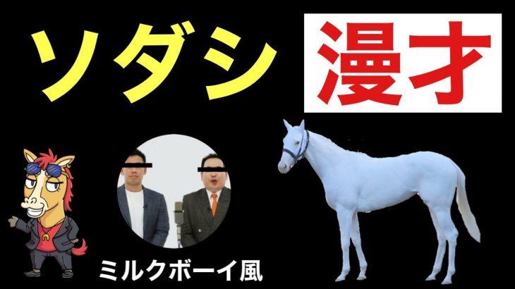 【ソダシ】ソダシで漫才してみた ミルクボーイ 風 【競馬】パイセン