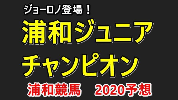 浦和ジュニアチャンピオン【浦和競馬2020予想】ジョーロノ登場!