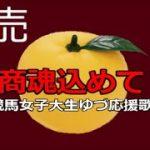 【競馬女子大生ゆづ】◆商魂込めて◆ファンクラブ設立記念【応援歌】