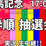 【生中継】『 有馬記念 』枠順 抽選会!