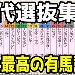 【歴代選抜集結】史上最高の有馬記念【競馬】