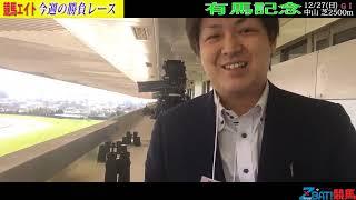 【競馬エイト今週の勝負レース】有馬記念翔太郎&沢田)
