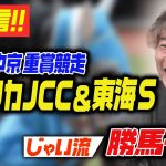 #029【AJCC】勝ち馬予想・じゃいの思考を生配信SP【東海S】
