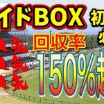 【競馬検証】1.2.3番人気馬のワイドBOXの回収率とは?!