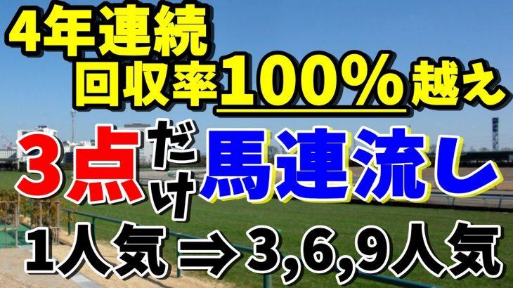 【競馬検証】4年連続回収率100%越えの馬連流しで検証!5年連続プラスに期待だぁーー!