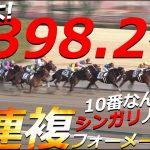 【競馬】あるぞ!10万オーバー高配当万馬券!3連複【JRAに勝つ】