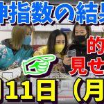 【競馬検証】鬼神指数 1月11日(月)の検証結果と最後に土日の馬巫女発表!