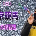 【競馬】1月17日(日)中京競馬の出馬表から抽出した騎手、厩舎等の好配置発表!