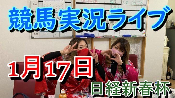 【競馬ライブ】完コピ実況 鬼神様の馬巫女が予想★1月17日(日)