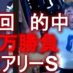 【神回】よっさん 競馬 12万勝負 vs フェアリーS GⅢ 的中! 約13万勝ち  2021年01月11日
