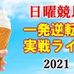 1/24(日)ソフトさんのガチンコ競馬配信!~昨日は若駒S&初富士Sダブル的中!~