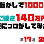 【競馬】(先週からの続き)140万円になった複勝転がし、更に転がしてみた!!