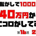 【競馬】140万円になった複勝転がし、更に転がしてみた!!