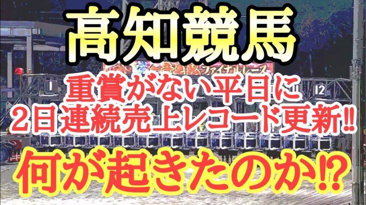 【衝撃】高知競馬が平日に過去最高の売り上げを2日連続更新!一体何があったのか!?