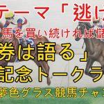 トークテーマは「逃げ馬」!逃げ馬だけ買えれば儲かる、だがしかし?逃げ馬想い出話も!治郎丸 敬之氏×夢色グラス!「馬券は語る」発売記念ライブ#2