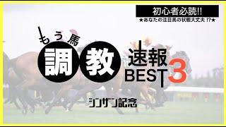 【競馬予想】シンザン記念 2020 最終追い切り評価BEST3・一流馬の走りをみせるあの馬を推奨!!