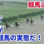 【笠松競馬】競馬法違反の一因となったレース ①ケイツーシリング佐藤友則 2020/06/18 笠松5R