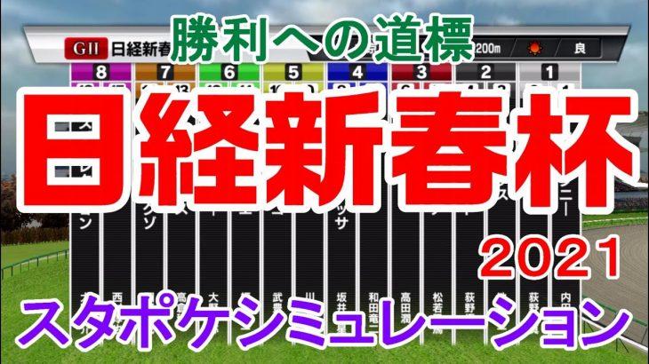 2021 日経新春杯 シミュレーション 【スタポケ】【競馬予想】