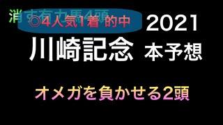 【競馬予想】 地方交流重賞 川崎記念 2021 本予想