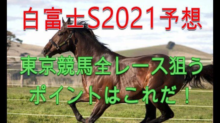 【白富士ステークス 2021 予想】東京競馬場の芝全レース狙い目ポイントはこれだ!【競馬 予想】