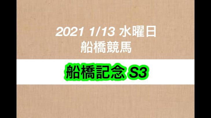 【競馬予想】2021 1/13 水曜日 船橋競馬 船橋記念 S3