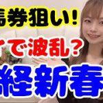 【競馬予想】日経新春杯2021レイで万馬券狙いで勝負します【競馬女子】