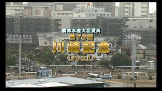 【川崎競馬】川崎記念2021 レース映像