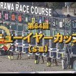 【浦和競馬】ニューイヤーカップ2021 レース映像
