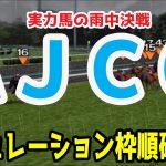 2021 AJCC シミュレーション 枠順確定【競馬予想】アメリカジョッキークラブカップ