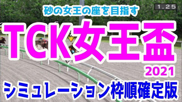 2021 TCK女王盃 シミュレーション 枠順確定【競馬予想】地方競馬