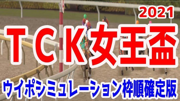 2021 TCK女王盃 シミュレーション 枠順確定 【ウイニングポスト9 2020】【競馬予想】地方競馬