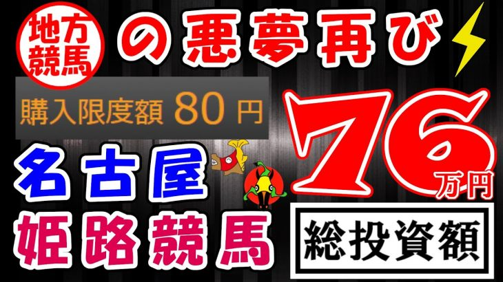 【地方競馬攻略】悪夢再び!総投資額76万円!!姫路競馬攻略できず.. 2021.1/27 姫路競馬 名古屋競馬 楽天競馬